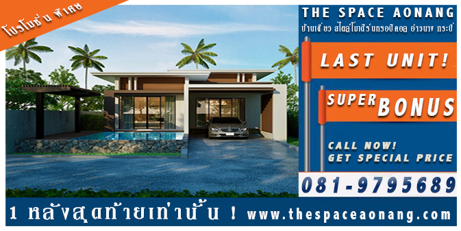The Nature House : Furnished House for Rent & for Retirement in Aonang Krabi Thailand